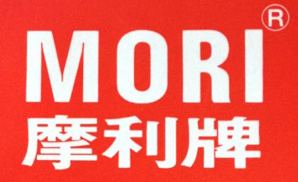 MORI 摩利牌