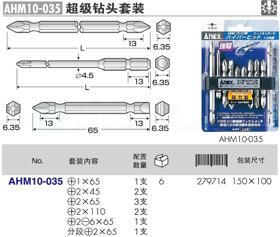 AHM10-035