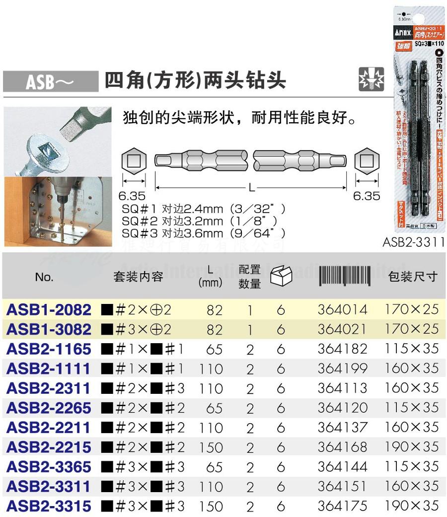 ASB~ Series