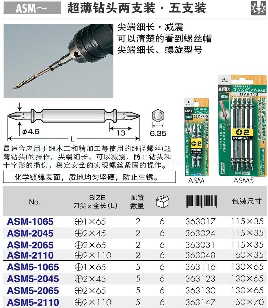 ASM~/ASM5~ Series