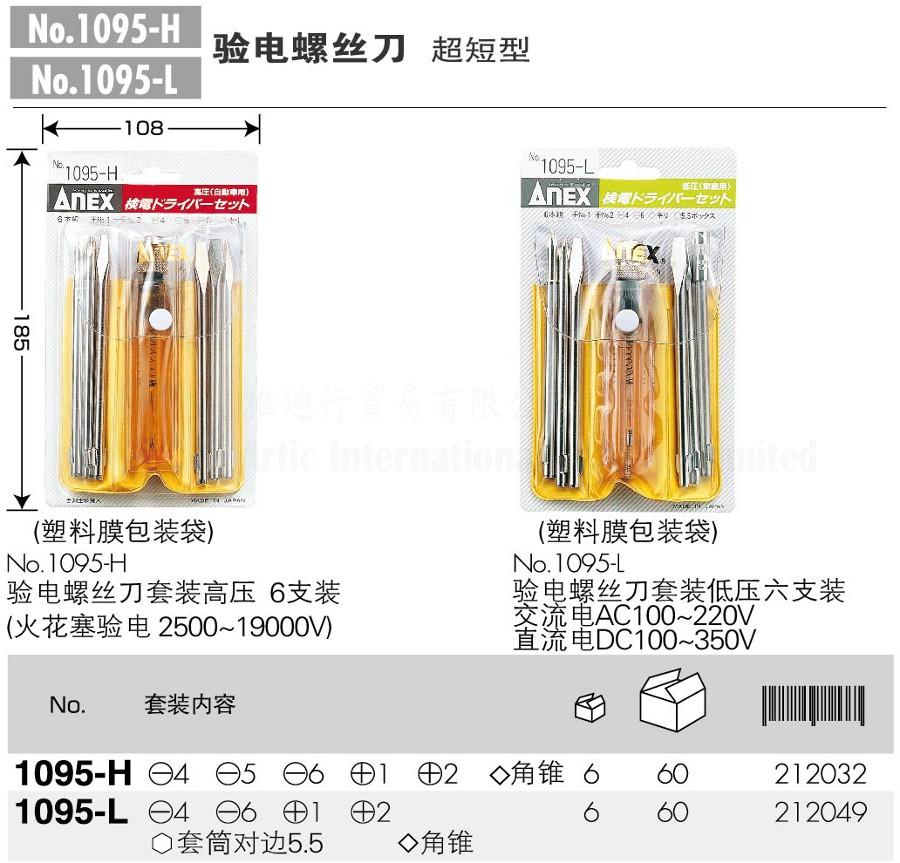 No.1095-H/No.1095-l