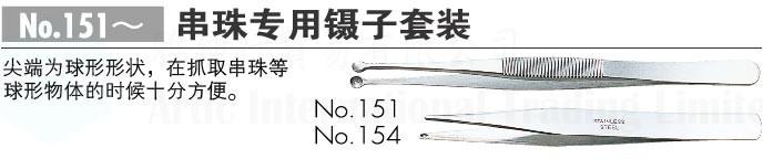No.151~ Series