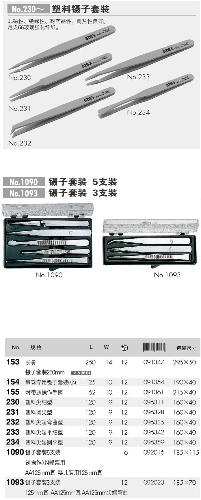 No.230~/No.1090/No.1093