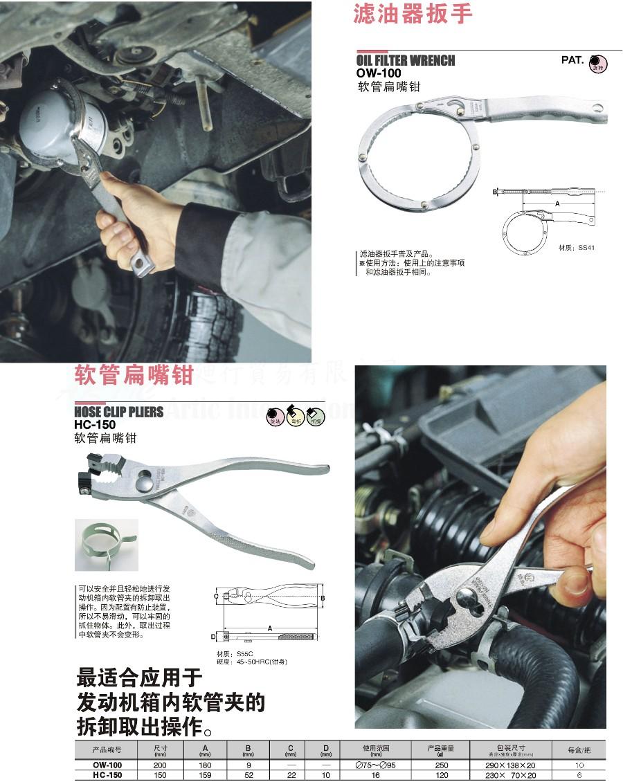 油隔匙(汽車專用)/夾鉗(喉鉗)